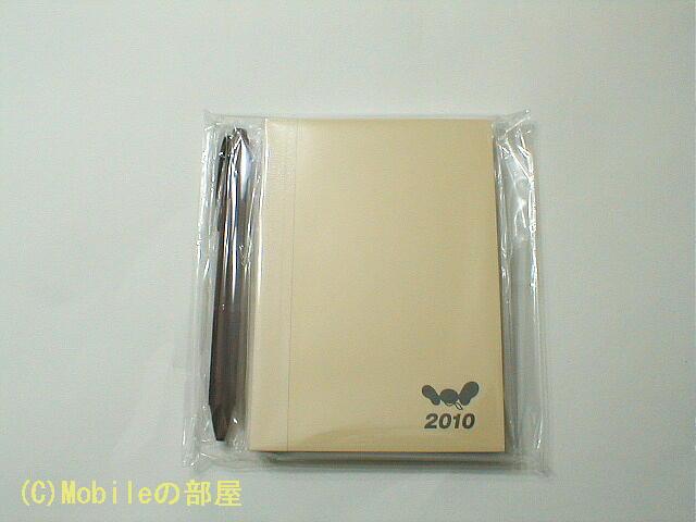 箱から取り出した「手帳本体」の画像