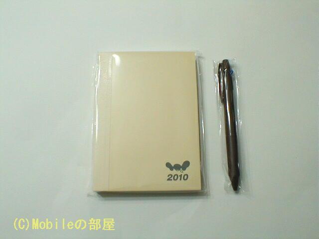 「手帳本体」と「ほぼ日ストア特典のボールペン」の画像