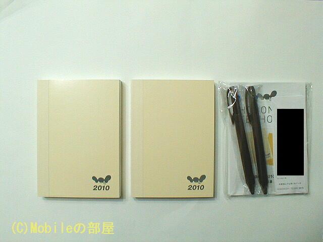 「手帳本体」×2と「保管するもの」の画像