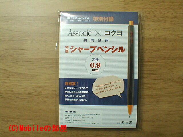 開封前の「アソシエ×コクヨ共同企画0.9mmシャープペンシル」の画像